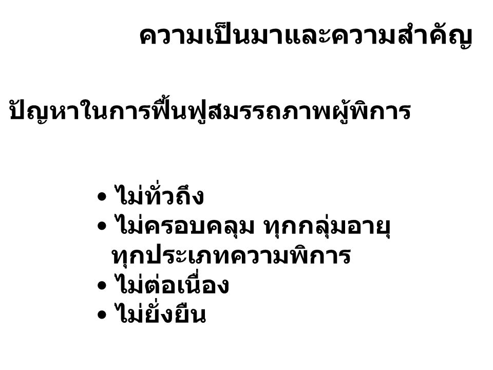 คุณสมบัติของคนพิการที่มีสิทธิ 1.มีถิ่นที่อยู่ในประเทศไทย 2.มีความต้องการจำเป็นพิเศษ ทาง การศึกษา ตามที่กำหนดไว้ในแผนการจัด การศึกษาเฉพาะบุคคล 3.ลงทะเบียนและเข้าศึกษาในสถานศึกษา
