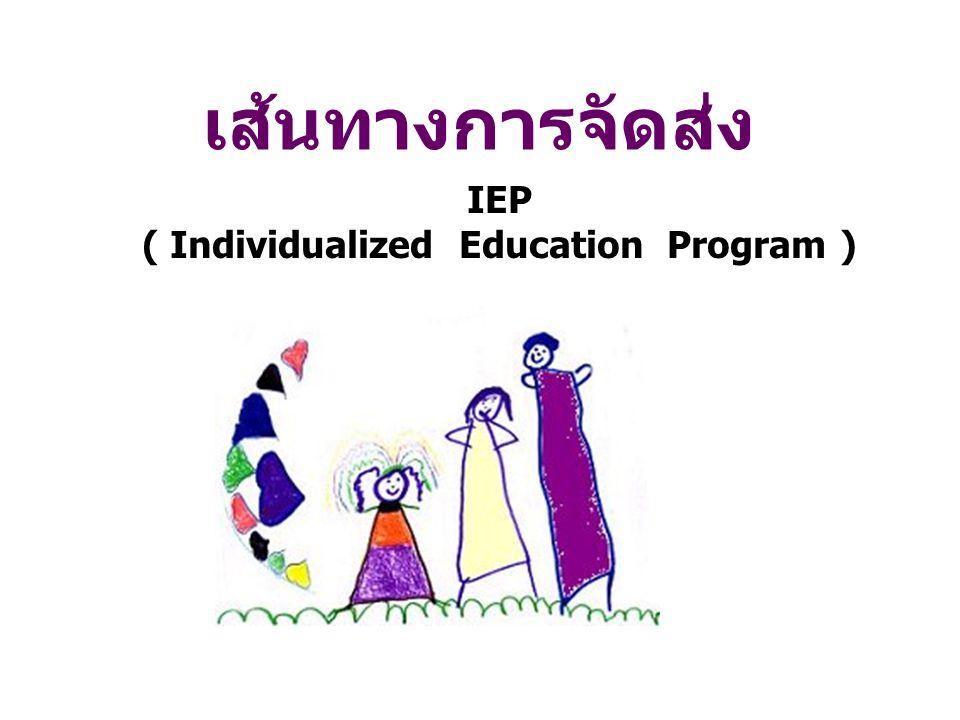เส้นทางการจัดส่ง IEP ( Individualized Education Program )