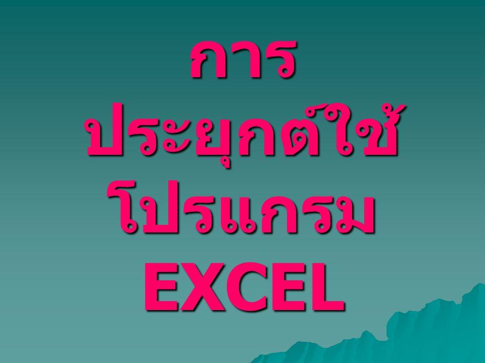 การ ประยุกต์ใช้ โปรแกรม EXCEL