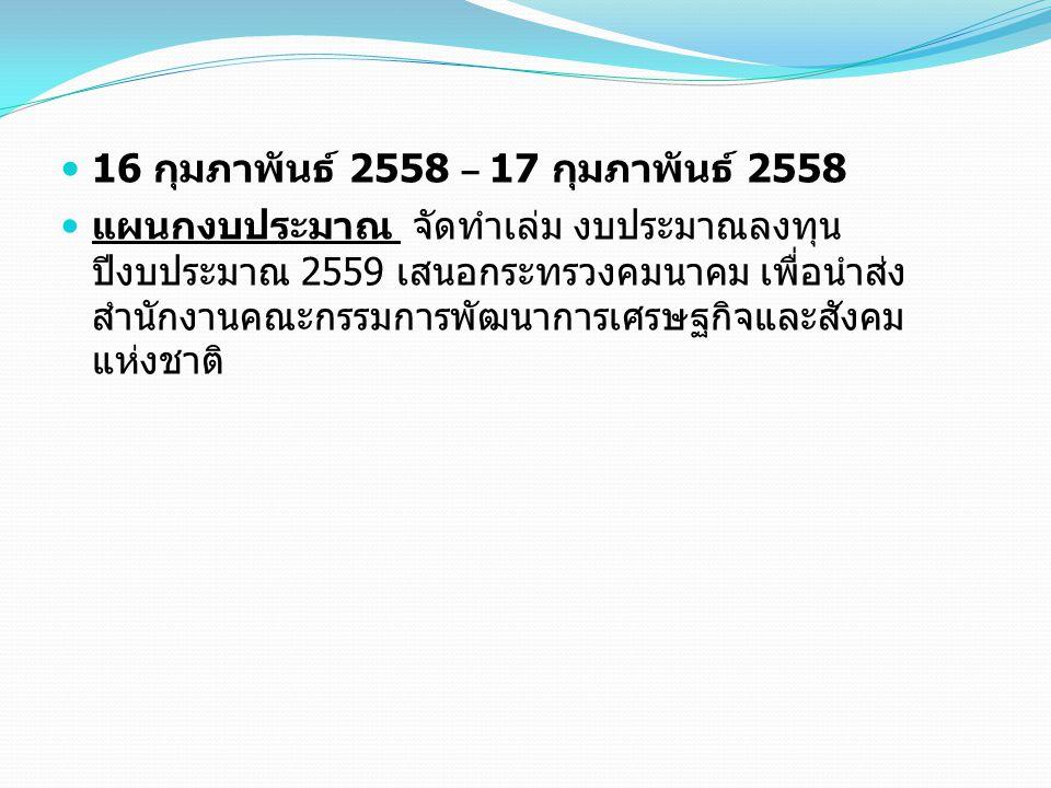 16 กุมภาพันธ์ 2558 – 17 กุมภาพันธ์ 2558 แผนกงบประมาณ จัดทำเล่ม งบประมาณลงทุน ปีงบประมาณ 2559 เสนอกระทรวงคมนาคม เพื่อนำส่ง สำนักงานคณะกรรมการพัฒนาการเศ