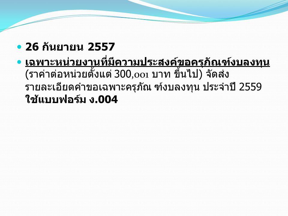 26 กันยายน 2557 เฉพาะหน่วยงานที่มีความประสงค์ขอครุภัณฑ์งบลงทุน ( ราค่าต่อหน่วยตั้งแต่ 300,001 บาท ขึ้นไป ) จัดส่ง รายละเอียดคำขอเฉพาะครุภัณ ฑ์งบลงทุน