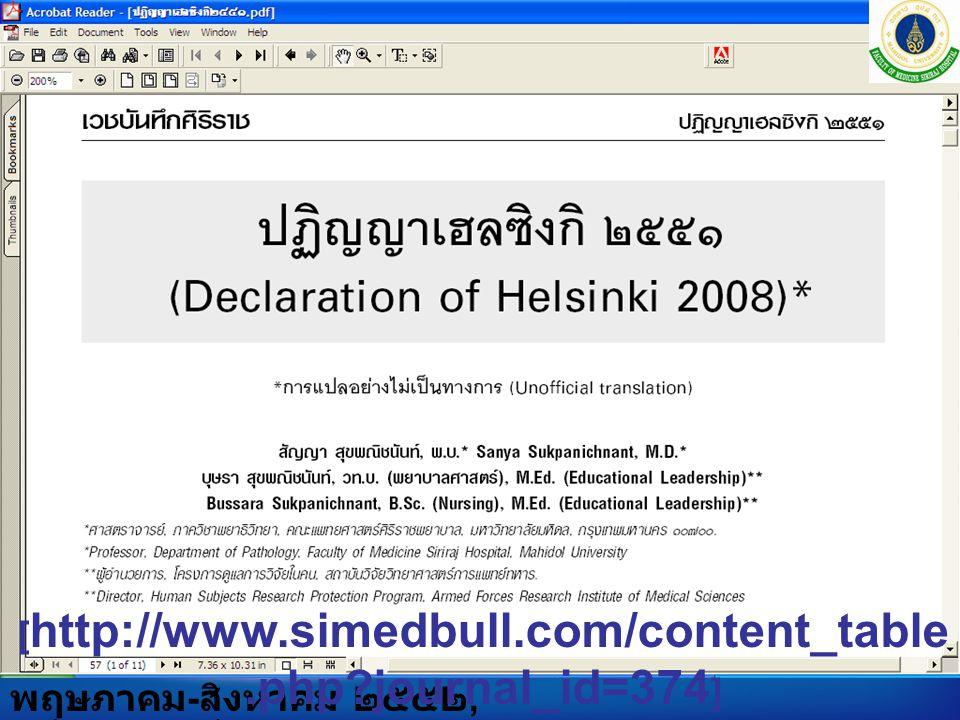 พฤษภาคม - สิงหาคม ๒๕๕๒, ปีที่ ๒, ฉบับที่ ๒ [ http://www.simedbull.com/content_table.php?journal_id=374 ]