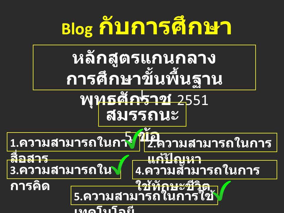 หลักสูตรแกนกลาง การศึกษาขั้นพื้นฐาน พุทธศักราช 2551 สมรรถนะ 5 ข้อ 1.