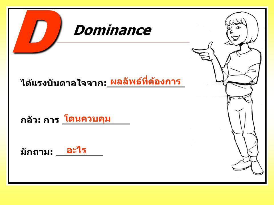 ได้แรงบันดาลใจจาก: กลัว: การ มักถาม: โดนควบคุม อะไร ผลลัพธ์ที่ต้องการDD Dominance