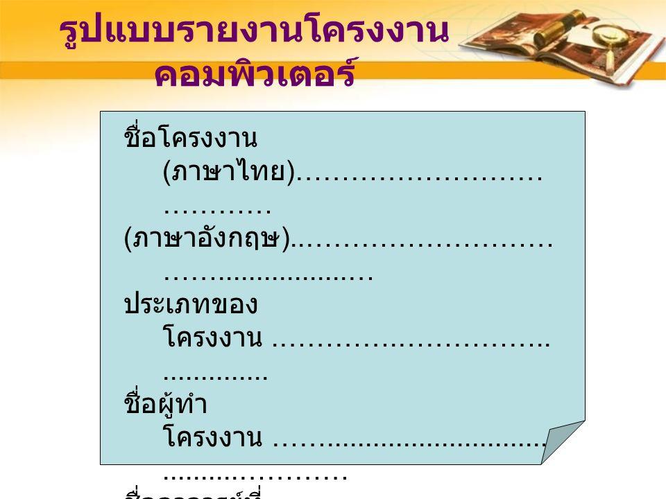รูปแบบรายงานโครงงาน คอมพิวเตอร์ ชื่อโครงงาน ( ภาษาไทย )……………………… ………… ( ภาษาอังกฤษ )..……………………… …….................… ประเภทของ โครงงาน.………….……………................