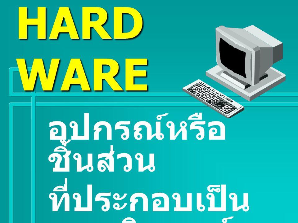 HARDWA RE