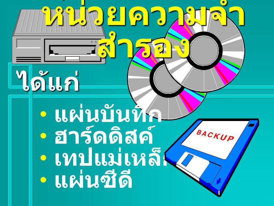 อุปกรณ์ที่ทำหน้าที่เป็น หน่วยความจำ หลัก ได้แก่ ROMRead Only Memory RAMRandom Access Memory