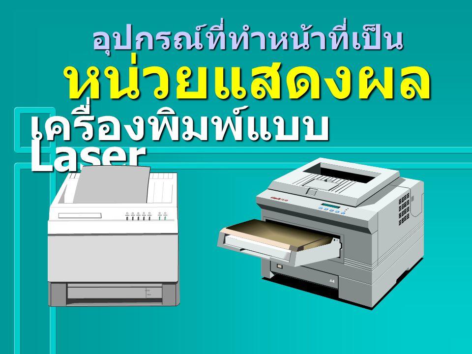 เครื่องพิมพ์แบบ Dot matrix