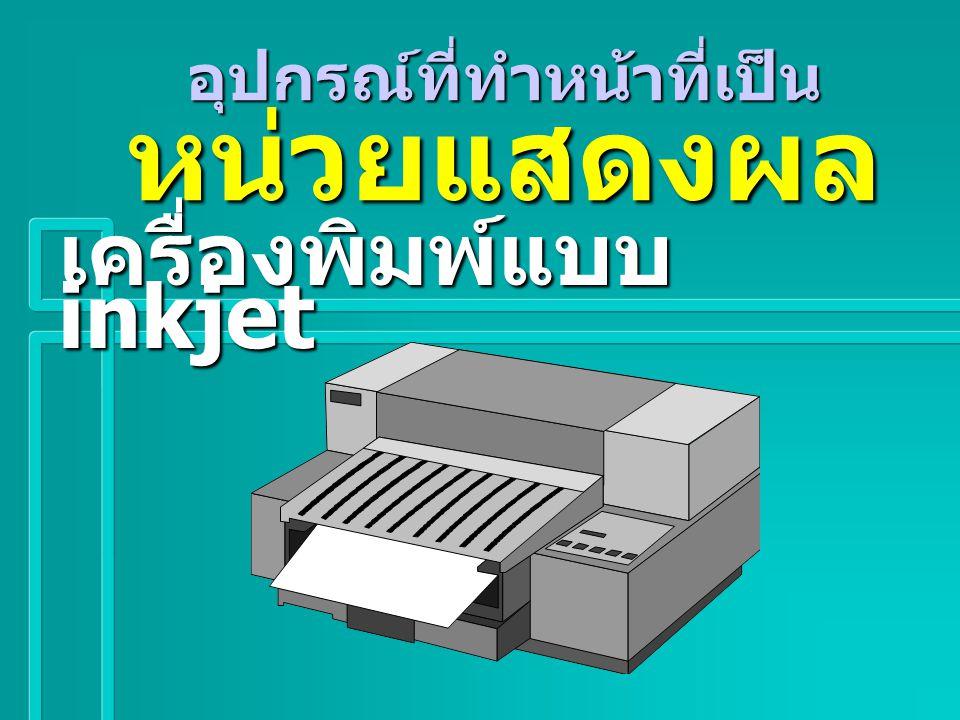 อุปกรณ์ที่ทำหน้าที่เป็น หน่วยแสดงผล เครื่องพิมพ์แบบ Laser