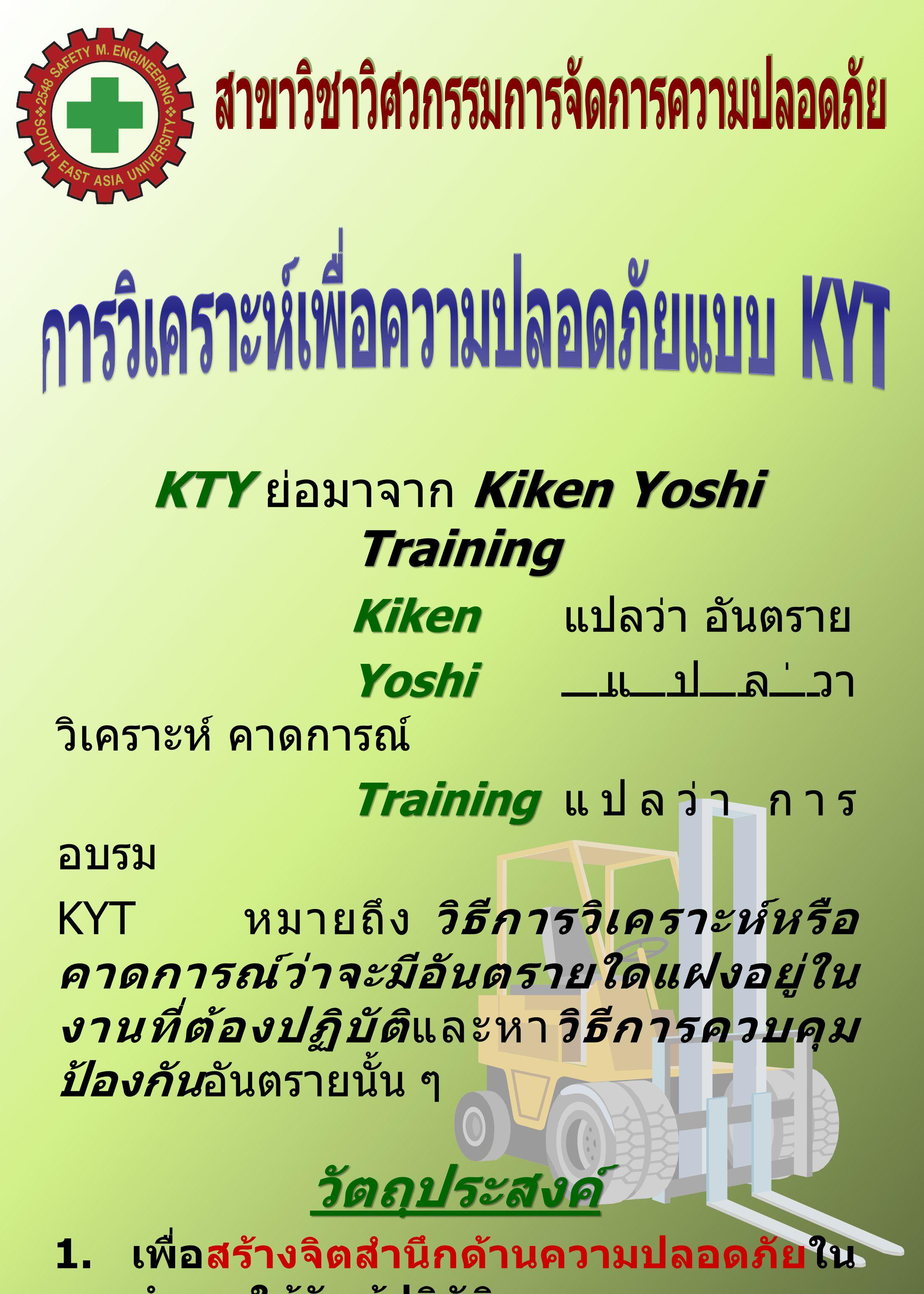 KTYKiken Yoshi Training KTY ย่อมาจาก Kiken Yoshi Training Kiken Kiken แปลว่า อันตราย Yoshi Yoshi แปลว่า วิเคราะห์ คาดการณ์ Training Training แปลว่า กา