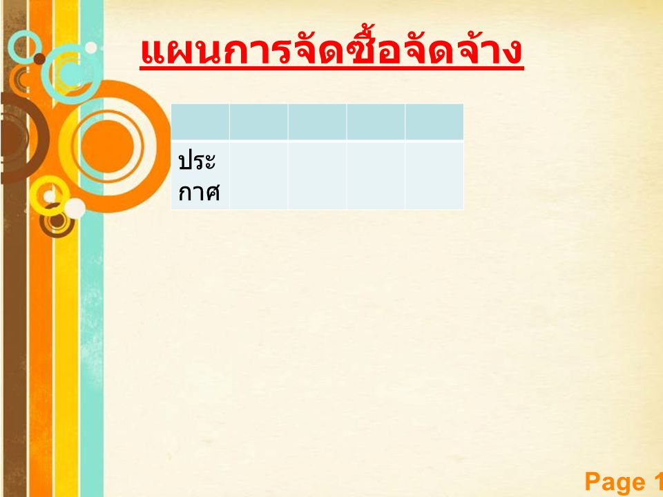 Free Powerpoint Templates Page 12 แผนการจัดซื้อจัดจ้าง ประ กาศ