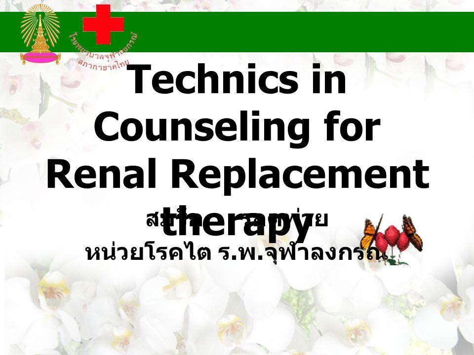 Technics in Counseling for Renal Replacement therapy สมรักรอดพ่าย หน่วยโรคไต ร. พ. จุฬาลงกรณ์