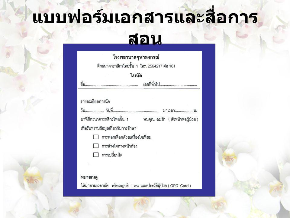แบบฟอร์มเอกสารและสื่อการ สอน