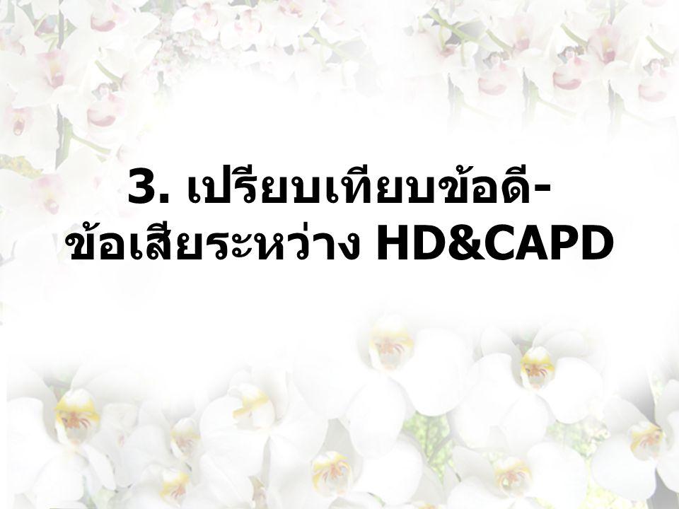 3. เปรียบเทียบข้อดี - ข้อเสียระหว่าง HD&CAPD