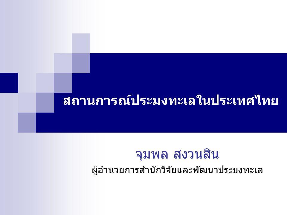 สถานการณ์ประมงทะเลในประเทศไทย จุมพล สงวนสิน ผู้อำนวยการสำนักวิจัยและพัฒนาประมงทะเล