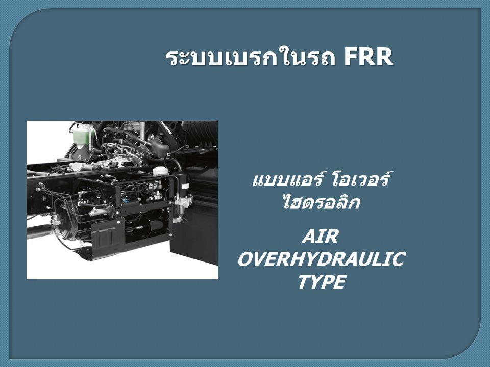 แบบแอร์ โอเวอร์ ไฮดรอลิก AIR OVERHYDRAULIC TYPE ระบบเบรกในรถ FRR