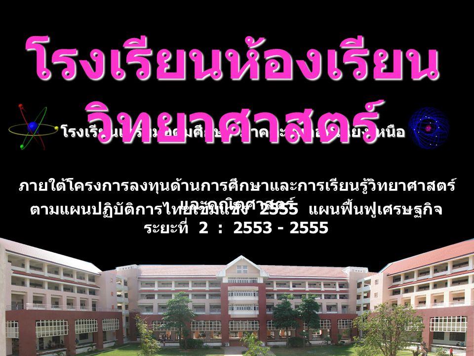 ภายใต้โครงการลงทุนด้านการศึกษาและการเรียนรู้วิทยาศาสตร์ และคณิตศาสตร์ ตามแผนปฏิบัติการไทยเข้มแข็ง 2555 แผนฟื้นฟูเศรษฐกิจ ระยะที่ 2 : 2553 - 2555 โรงเรียนเตรียมอุดมศึกษา ภาคตะวันออกเฉียงเหนือ โรงเรียนห้องเรียน วิทยาศาสตร์