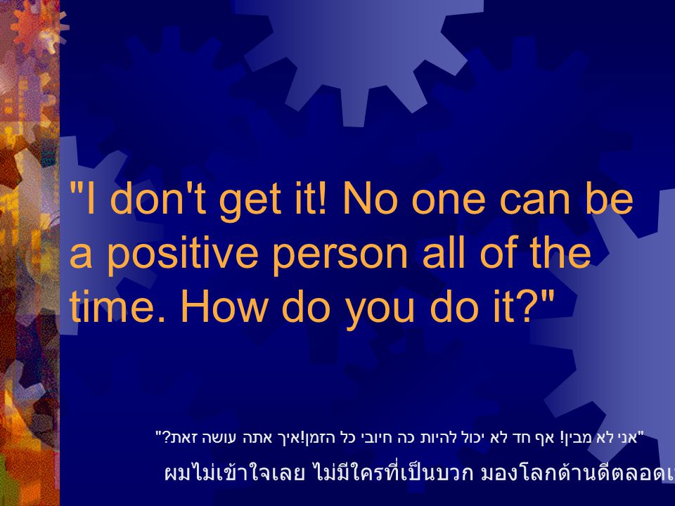 I don t get it. No one can be a positive person all of the time.
