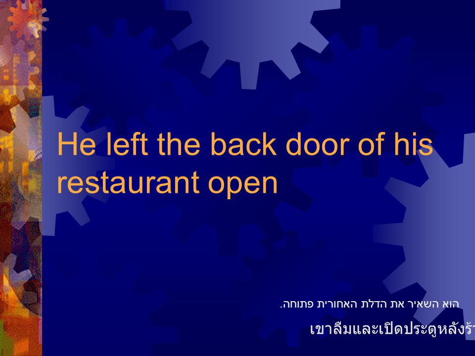 He left the back door of his restaurant open เขาลืมและเปิดประตูหลังร้านทิ้งไว้ הוא השאיר את הדלת האחורית פתוחה.