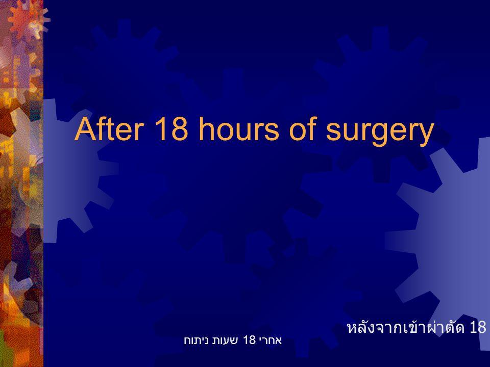 After 18 hours of surgery หลังจากเข้าผ่าตัด 18 ชั่วโมง אחרי 18 שעות ניתוח