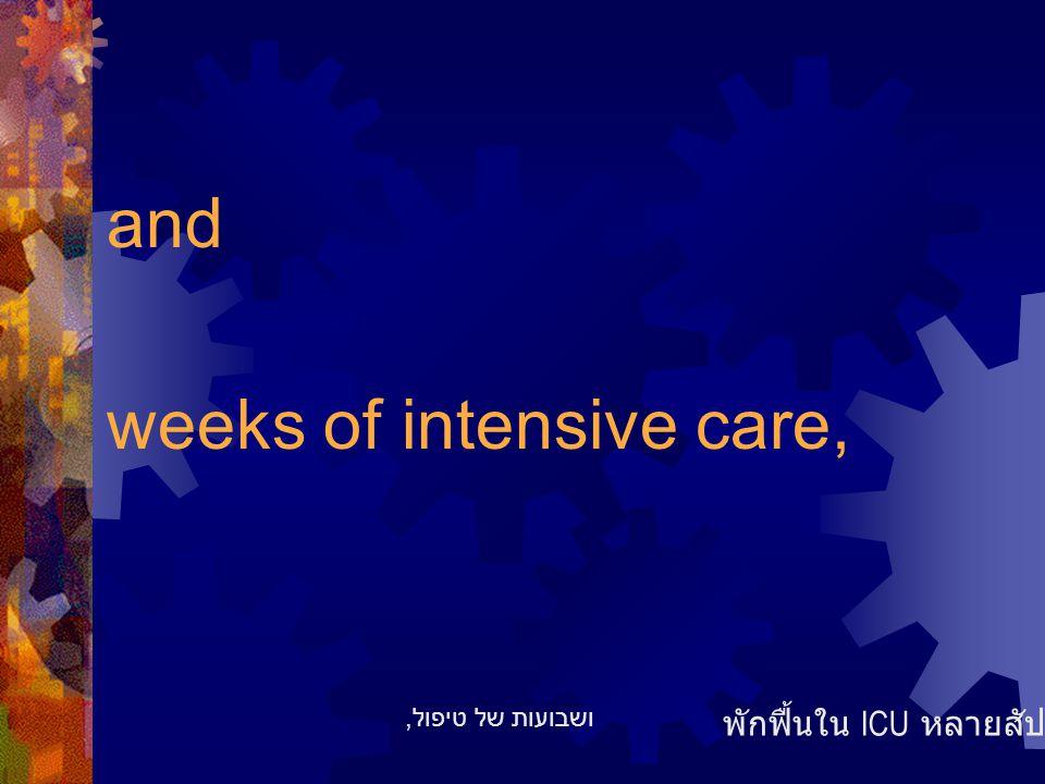 and weeks of intensive care, พักฟื้นใน ICU หลายสัปดาห์ ושבועות של טיפול,