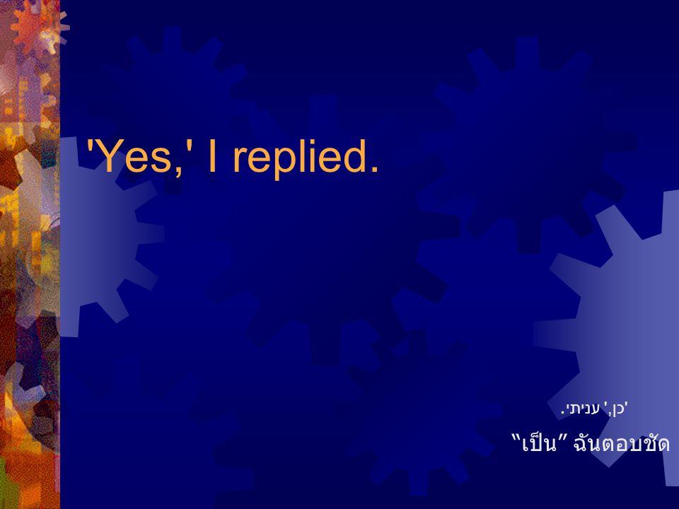 "'Yes,' I replied. "" เป็น "" ฉันตอบชัด ' כן,' עניתי."