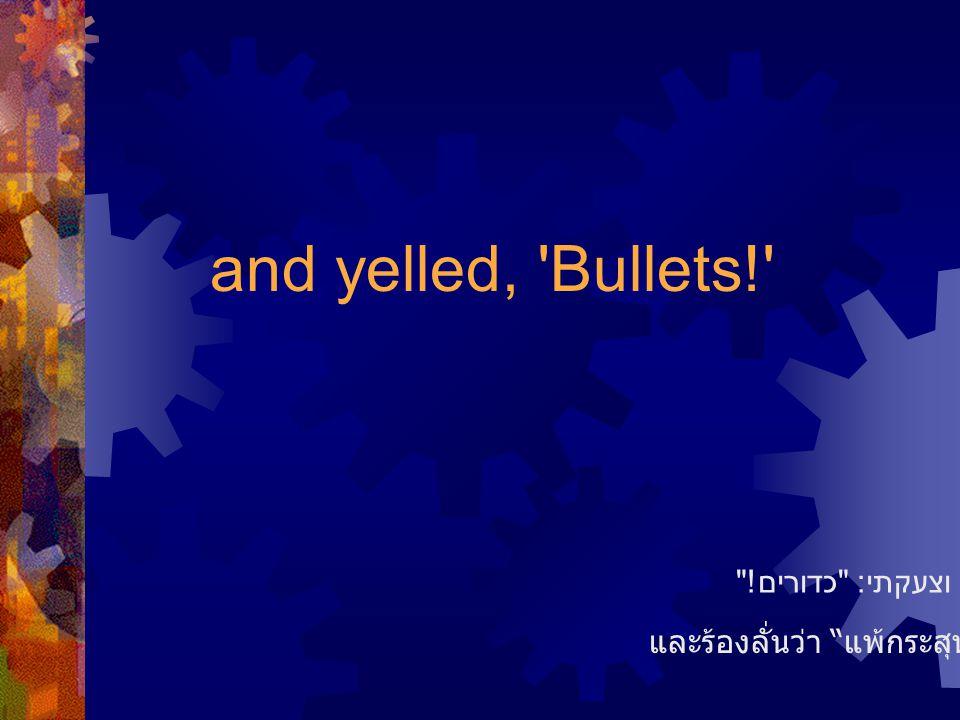 """and yelled, 'Bullets!' และร้องลั่นว่า """" แพ้กระสุน !!! """" וצעקתי :"""