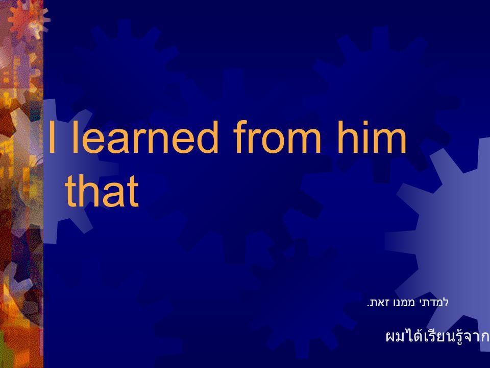 I learned from him that ผมได้เรียนรู้จากเขา למדתי ממנו זאת.