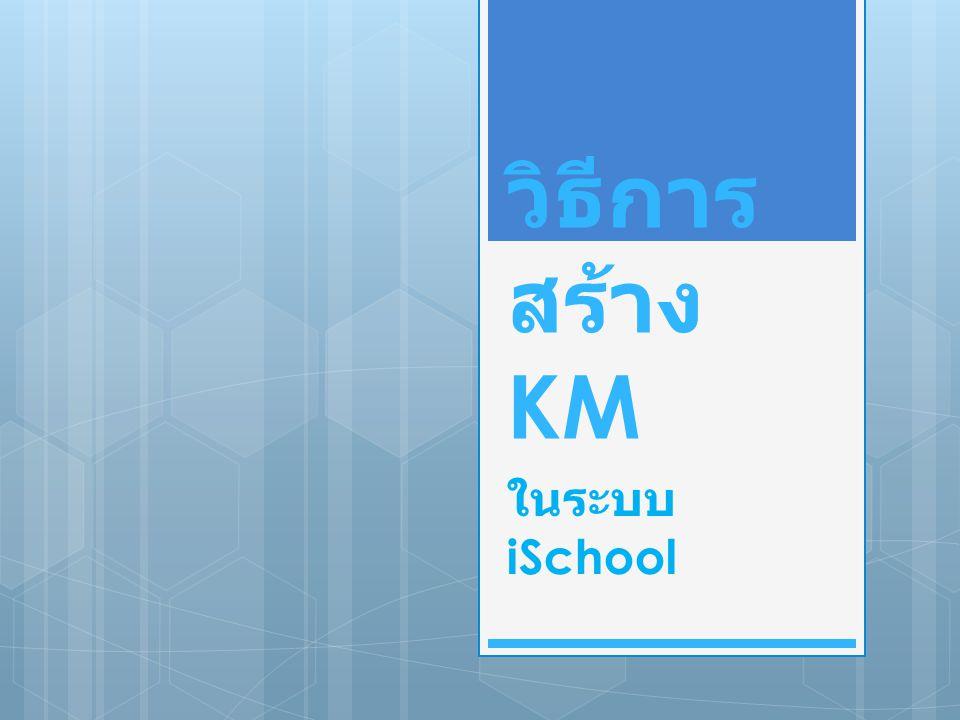 วิธีการ สร้าง KM ในระบบ iSchool