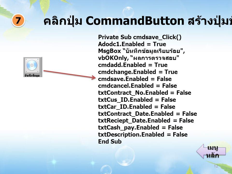 """คลิกปุ่ม CommandButton สร้างปุ่มบันทึกข้อมูล 12 7 7 เมนู หลัก เมนู หลัก Private Sub cmdsave_Click() Adodc1.Enabled = True MsgBox """" บันทึกข้อมูลเรียบร้"""