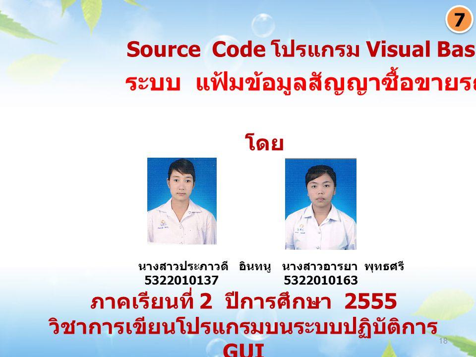 ภาคเรียนที่ 2 ปีการศึกษา 2555 วิชาการเขียนโปรแกรมบนระบบปฏิบัติการ GUI 18 ระบบ แฟ้มข้อมูลสัญญาซื้อขายรถยนต์ 7 7 Source Code โปรแกรม Visual Basic 6.0 นา