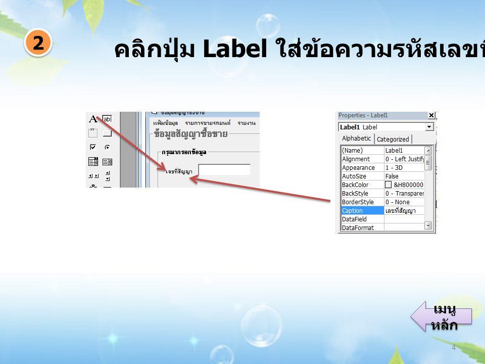 คลิกปุ่ม Label ใส่ข้อความรหัสเลขที่สัญญา 4 2 2 เมนู หลัก เมนู หลัก