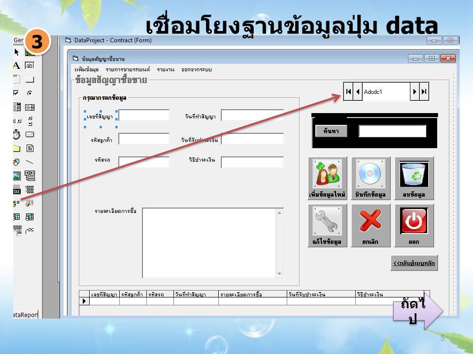เชื่อมโยงฐานข้อมูลปุ่ม data 5 3 3 ถัดไ ป ถัดไ ป