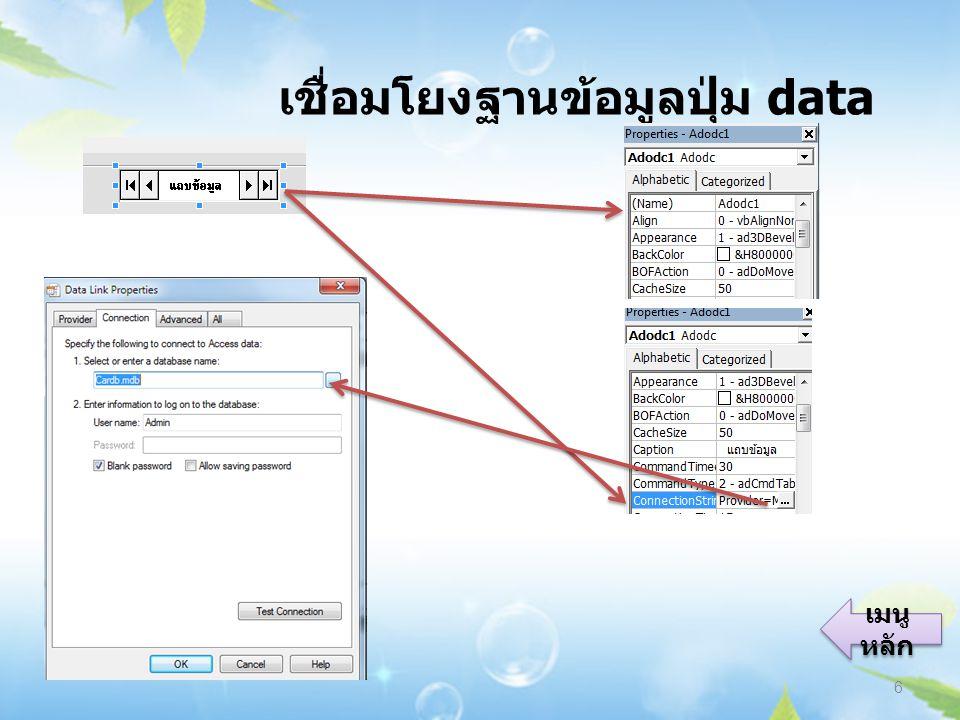 เชื่อมโยงฐานข้อมูลปุ่ม data 6 เมนู หลัก เมนู หลัก