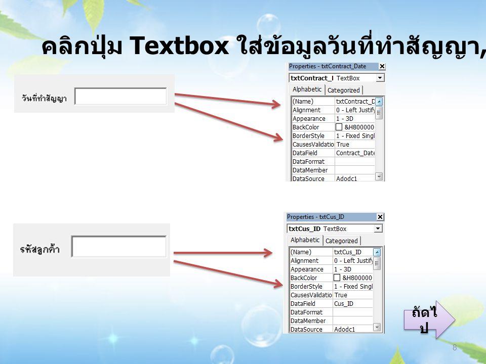 คลิกปุ่ม Textbox ใส่ข้อมูลวันที่ทำสัญญา, รหัสลูกค้า 8 ถัดไ ป ถัดไ ป