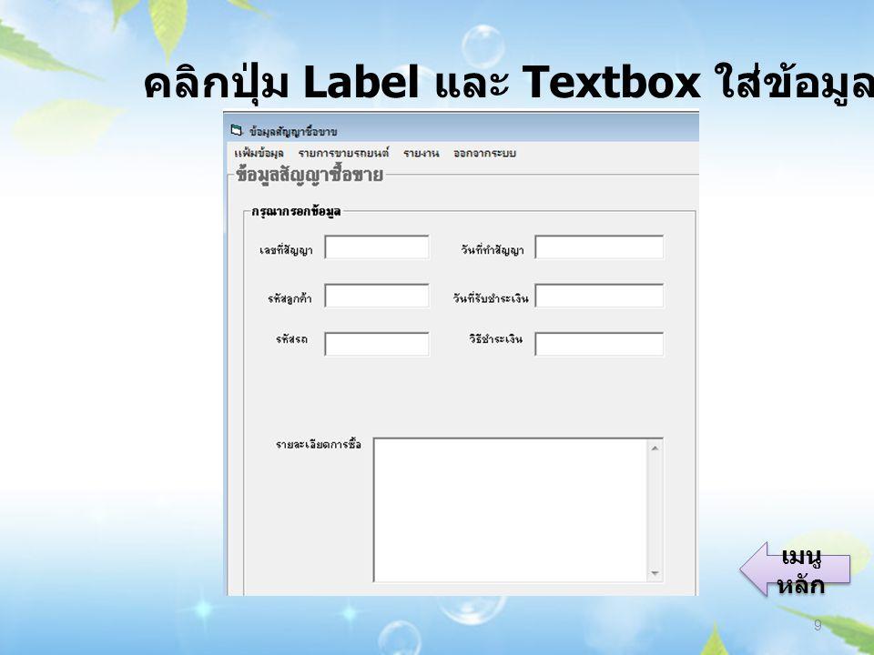 คลิกปุ่ม Label และ Textbox ใส่ข้อมูลทุก Field 9 เมนู หลัก เมนู หลัก