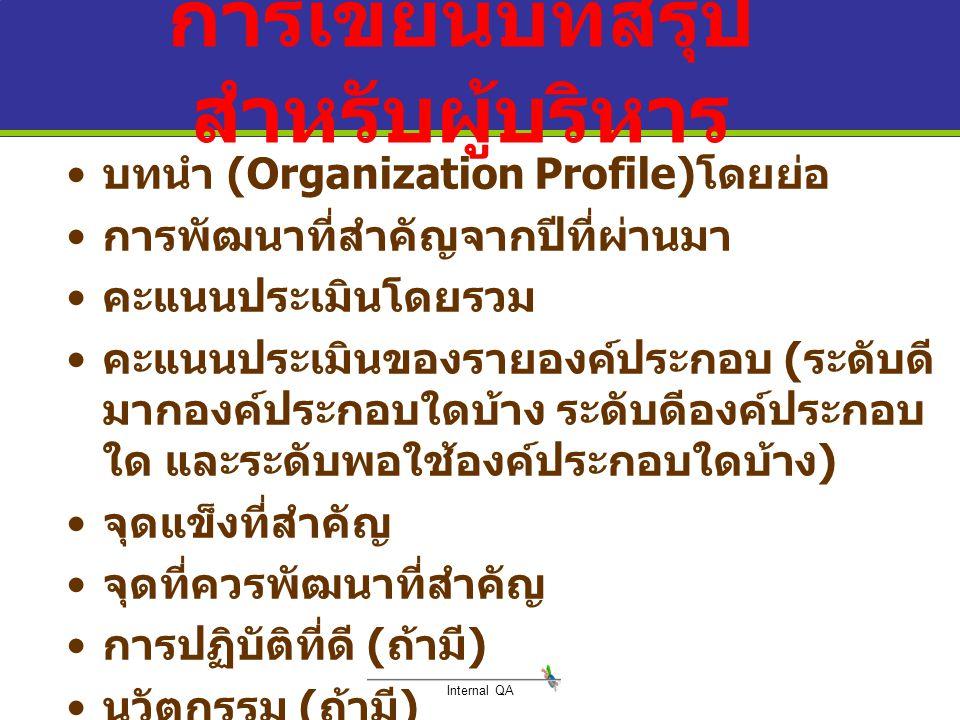 การเขียนบทสรุป สำหรับผู้บริหาร บทนำ (Organization Profile) โดยย่อ การพัฒนาที่สำคัญจากปีที่ผ่านมา คะแนนประเมินโดยรวม คะแนนประเมินของรายองค์ประกอบ ( ระด