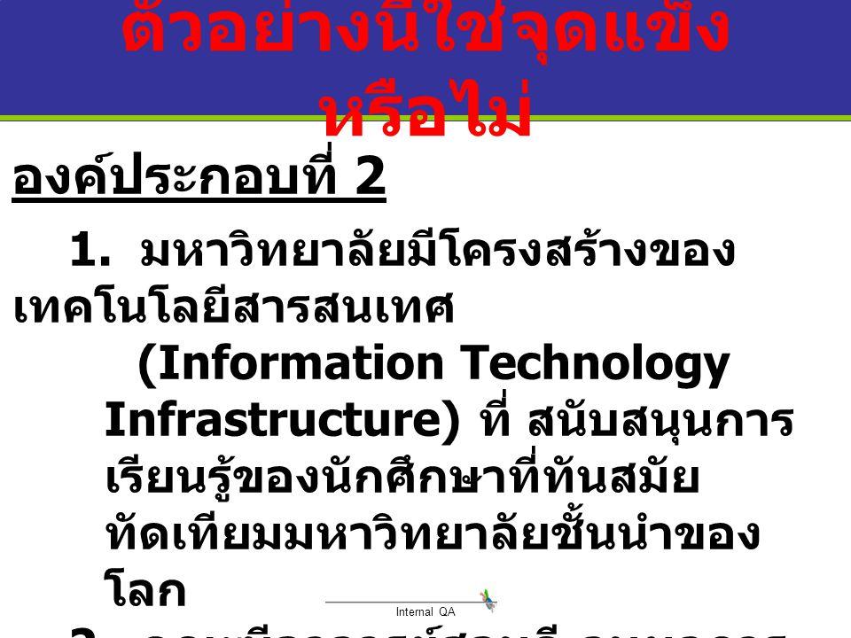 ตัวอย่างนี้ใช่จุดแข็ง หรือไม่ Internal QA องค์ประกอบที่ 2 1. มหาวิทยาลัยมีโครงสร้างของ เทคโนโลยีสารสนเทศ (Information Technology Infrastructure) ที่ ส