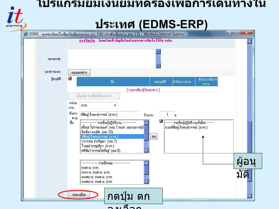 ผู้อนุ มัติ กดปุ่ม ตก ลงเลือก โปรแกรมยืมเงินยืมทดรองเพื่อการเดินทางใน ประเทศ (EDMS-ERP)