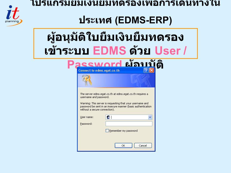 ผู้อนุมัติใบยืมเงินยืมทดรอง เข้าระบบ EDMS ด้วย User / Password ผู้อนุมัติ โปรแกรมยืมเงินยืมทดรองเพื่อการเดินทางใน ประเทศ (EDMS-ERP)