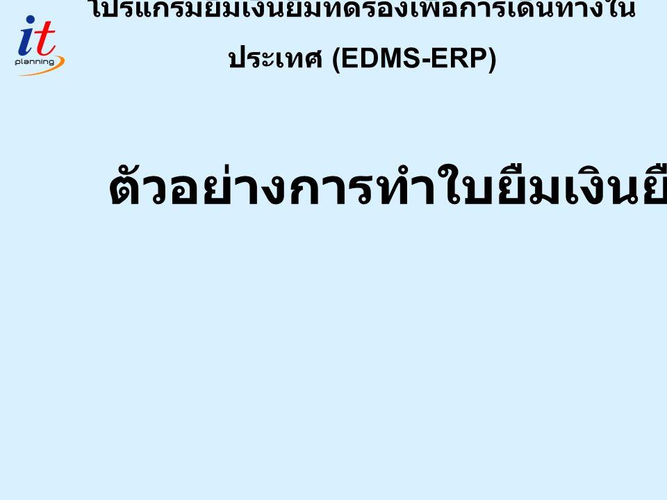 ตัวอย่างการทำใบยืมเงินยืมทดรอง โปรแกรมยืมเงินยืมทดรองเพื่อการเดินทางใน ประเทศ (EDMS-ERP)