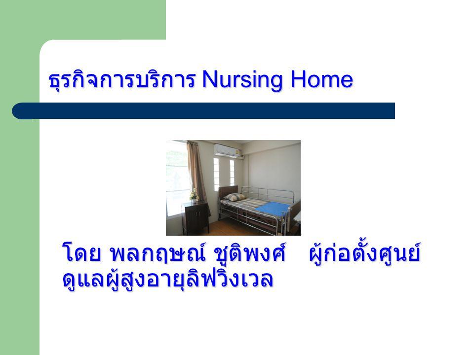ธุรกิจการบริการ Nursing Home โดย พลกฤษณ์ ชูติพงศ์ ผู้ก่อตั้งศูนย์ ดูแลผู้สูงอายุลิฟวิ่งเวล
