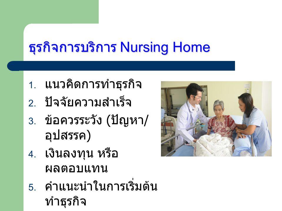 ธุรกิจการบริการ Nursing Home 1.แนวคิดการทำธุรกิจ 2.