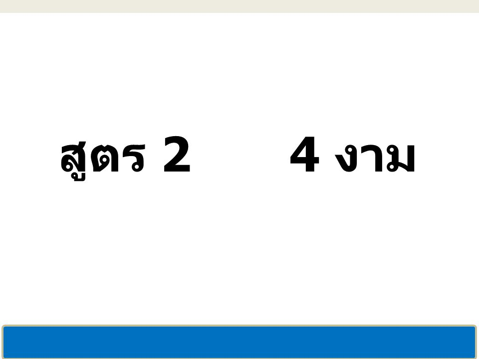 Page  23 สูตร 1 ABCD