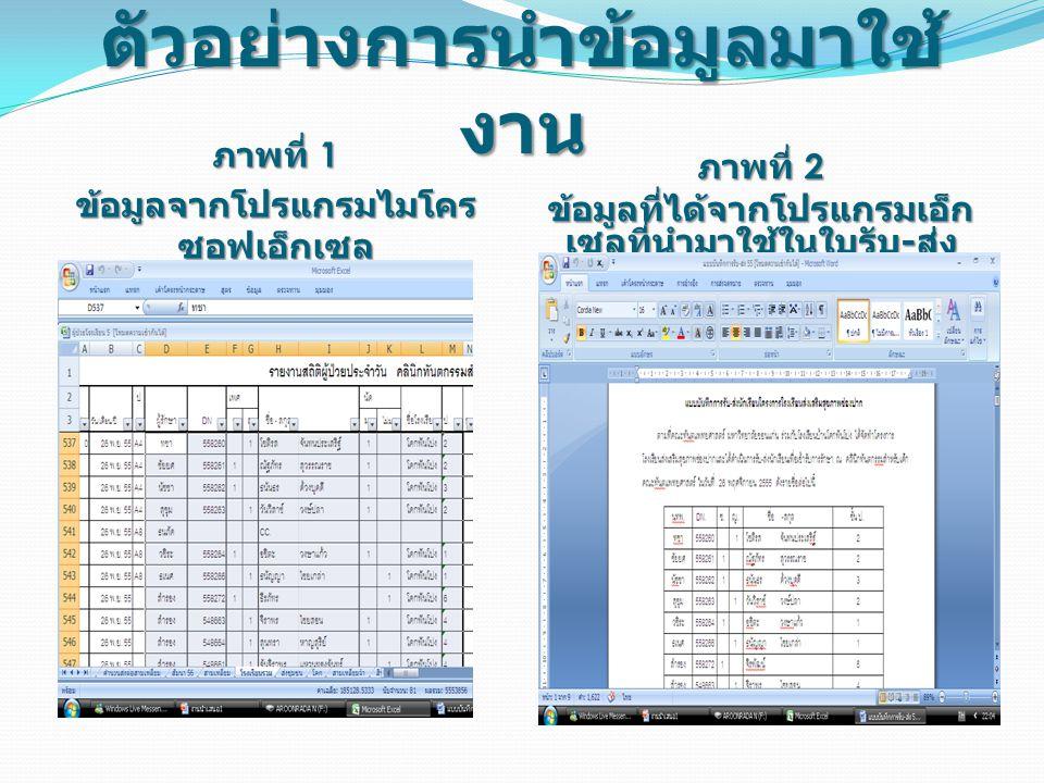 ตัวอย่างใบรับ - ส่งนักเรียน ตัวอย่างใบรับ - ส่งนักเรียน ปี 2555 ตัวอย่างใบรับ - ส่งนักเรียน ปี 2556