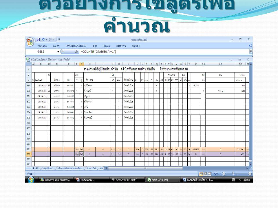 สรุปรายงานผลการรักษา โครงการโรงเรียนส่งเสริมสุขภาพ ปี 2555
