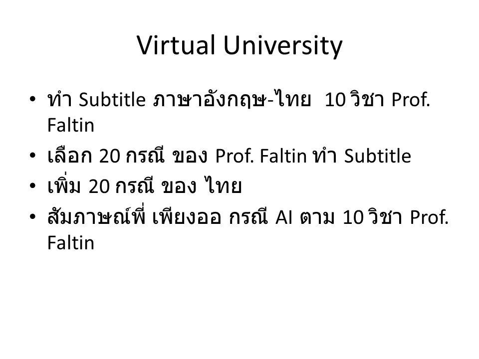Virtual University ทำ Subtitle ภาษาอังกฤษ - ไทย 10 วิชา Prof. Faltin เลือก 20 กรณี ของ Prof. Faltin ทำ Subtitle เพิ่ม 20 กรณี ของ ไทย สัมภาษณ์พี่ เพีย
