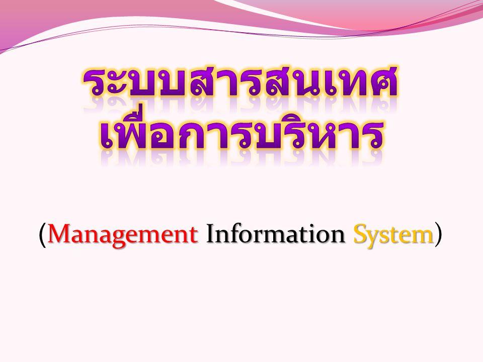 ระบบสารสนเทศเพื่อการบริหาร (Management Information System) หรือ MIS คือระบบที่ให้สารสนเทศที่ ผู้บริหารต้องการ เพื่อให้สามารถทำงาน ได้อย่างมีประสิทธิภาพ โดยจะรวมทั้ง สารสนเทศภายในและภายนอก สารสนเทศที่เกี่ยวพันกับองค์กรทั้งในอดีต และปัจจุบัน รวมทั้งสิ่งที่คาดว่าจะเป็นใน อนาคต ระบบเอ็มไอเอสจะต้อง ให้ สารสนเทศ ในช่วงเวลาที่เป็นประโยชน์ เพื่อให้ผู้บริหารสามารถตัดสินใจในการ วางแผนการควบคุม และการปฏิบัติการ ขององค์กรได้อย่างถูกต้อง