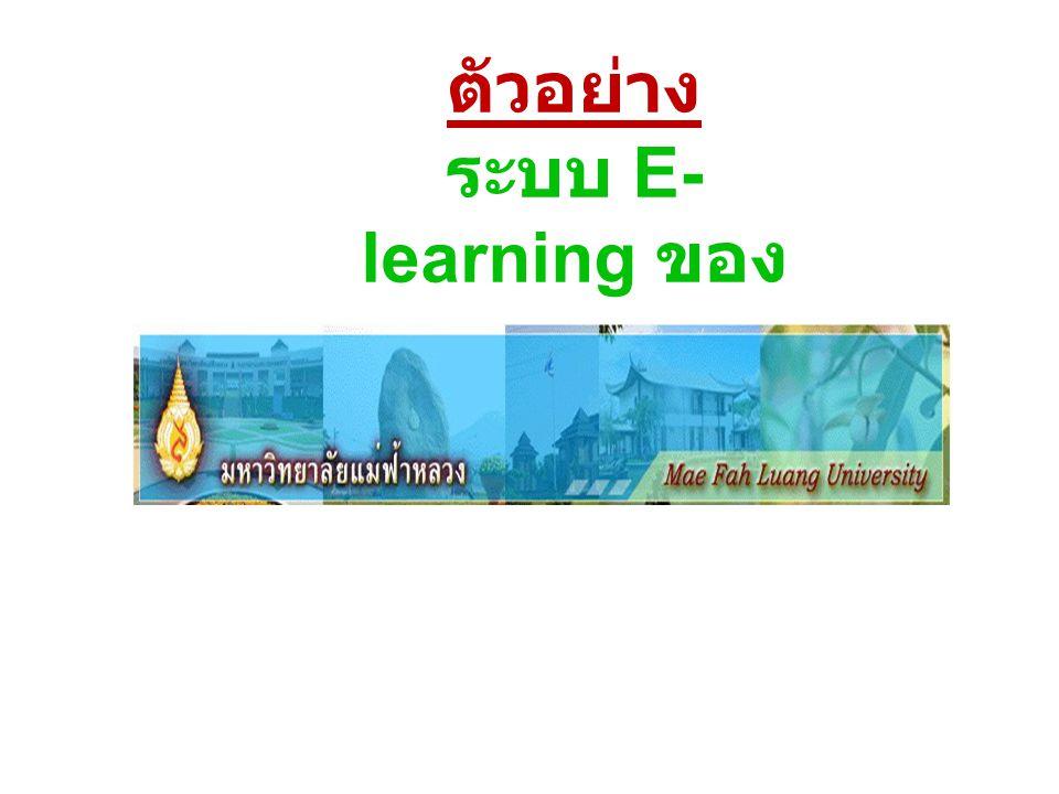 ตัวอย่าง ระบบ E- learning ของ