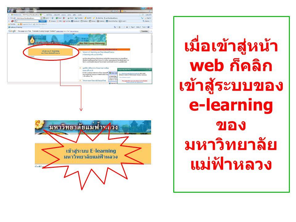 เมื่อเข้าสู่หน้า web ก็คลิก เข้าสู้ระบบของ e-learning ของ มหาวิทยาลัย แม่ฟ้าหลวง